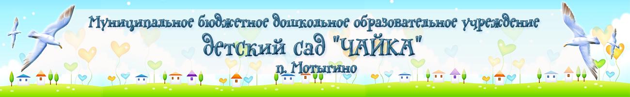 """Муниципальное бюджетное дошкольное образовательное учреждение детский сад """"ЧАЙКА"""" п. Мотыгино"""