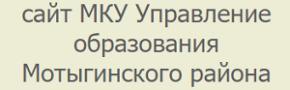 МКУ УО Мотыгинского района